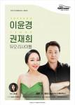 이윤경, 권재희 듀오 리사이틀 포스터