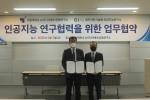왼쪽부터 광주과학기술원 인공지능연구소 이흥노 연구소장, 서울대학교 뉴미디어통신공동연구소 이정우 연구소장이 인공지능 연구협력을 위한 업무 협약식에서 기념 촬영을 하고 있다