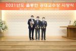 왼쪽부터 서울대 공대 차국헌 학장, 컴퓨터공학부 김선 교수, 전기정보공학부 이종호 교수