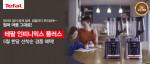 테팔이 초고속 블렌더 '인피니믹스 플러스' 구매 고객을 대상으로 사은품 증정 이벤트를 한다