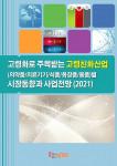 '2021 고령화로 주목받는 고령친화산업(의약품/의료기기/식품/화장품/용품)별 시장동향과 사업전망' 보고서 표지