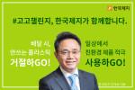 한국제지 안재호 대표