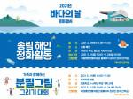 2021년 국립해양생물자원관 바다의 날 기념 문화행사 포스터