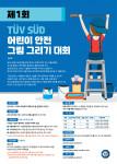 TUV SUD가 제1회 어린이 안전 그림 그리기 대회를 개최한다