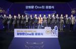 25일 서울 종로구 KT스퀘어에서 열린 광화문 원팀(One Team) 출범식에서 참여기관 관계자들이 기념촬영을 하고 있다