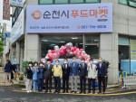 순천시사회복지협의회가 운영하는 순천시푸드마켓을 내빈 및 관계자가 축하하고 있다