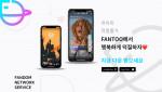 에프엔에스가 글로벌 팬덤 네트워크 서비스 플랫폼 '팬투(FANTOO)'의 앱 서비스를 전 세계 175개국에 공식 론칭한다