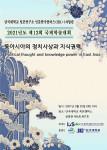 단국대학교 일본연구소 인문한국플러스(HK+) 사업단 개최 제12회 국제학술대회 안내문