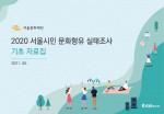 서울문화재단이 2020 서울시민 문화향유 실태조사 결과를 발표했다