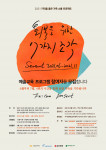 가족 소통 프로젝트 빼꼼(FaCom) '회복을 위한 7가지 조각' 공모 포스터