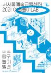 서울예술교육센터 2021 예술놀이랩(LAB) 공모 포스터