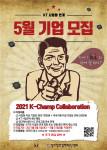 경기창조경제혁신센터가 KT와 사업화 연계를 지원하는 '2021 K-Champ Collaboration' 5월 참가 기업을 모집한다