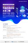요즈마그룹코리아 '글로벌 D·N·A Start 스타트업 액셀러레이팅 프로그램' 참여 기업 모집 홍보 포스터
