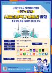 한결원이 50% 할인 구매 가능한 서울관광특구상품권을 발행한다