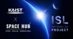 우주연구센터를 설립한 스페이스 허브-KAIST가 ISL 프로젝트를 론칭한다