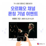오르페오 채널 론칭 기념 '시청 인증 이벤트'