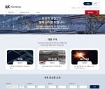 동국제강이 공개한 스틸샵닷컴 메인화면