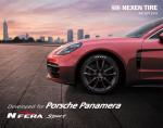 넥센타이어가 독일 포르쉐 파나메라 차량에 신차용 타이어를 공급한다