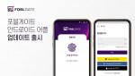 포블게이트가 업데이트한 모바일 앱