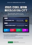 건국대 언론홍보대학원은 '콘텐츠 전쟁터, 플랫폼과 롤러코스터 타는 OTT'란 주제로 온라인 공개 특강을 개최한다