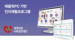 생명보험재단 태블릿PC 기반 인지재활프로그램 메인 화면