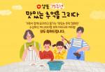 샘표가 '맛있는 추억' 캠페인 참여 어린이 9만4000명 모두에게 선물을 전달한다