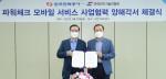 왼쪽부터 김태용 한전 디지털변환처장과 남기범 한국전기기술인협회 경영관리본부장이 체결식에서 기념 촬영을 하고 있다