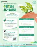 유기농데이 행사 소개 포스터