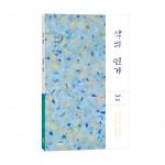 색의 연가(Love Song of Color), 김현주 지음, 바른북스 출판사, 128쪽, 1만4000원