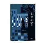 푸른 사람들, 강원구 소설, 바른북스 출판사, 280쪽, 1만3500원
