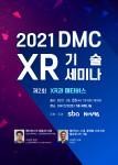 2021년 제2회 DMC XR 기술 세미나 포스터