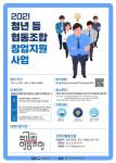 2021 청년 등 협동조합 창업지원 사업 안내문