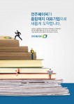 전주페이퍼가 '변화와 혁신'을 콘셉트로 한 새로운 광고 캠페인을 시작한다