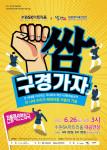 전통액션연희극 쌈 구경 가자! 포스터