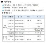 개막 행사 소개 자료