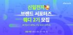 신일 브랜드 서포터즈 '웨디 2기' 모집 공고 안내문