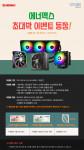 에너맥스 공식 수입업체 씨넥스존이 진행하는 에너맥스 컴퓨터 파워, 쿨러 사은품 증정 이벤트 포스터