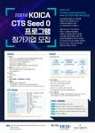 한국국제협력단과 한국사회투자는 'KOICA CTS Seed 0 초기기업 사업화 교육 프로그램'으로 개발도상국 사회 문제를 해결하려는 스타트업의 육성에 나선다
