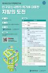 KRILA-GRIPS 제22회 한일지역정책연구회 포스터