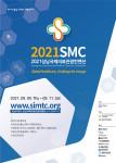 성남시가 개최하는 2021 성남국제의료관광컨벤션 소개 포스터