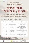 인문유람기 1주제 - '연암과 함께 열하일기를 걷다' 포스터