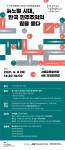 민주화운동기념사업회가 주최하는 6·10민주항쟁 34주년 기념 학술토론회 포스터