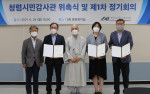 민주화운동기념사업회가 정상시 목사, 오민애 변호사, 윤장혁 한국투명성기구 이사를 청렴시민감사관으로 위촉했다