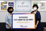 왼쪽부터 안산문화재단 김미화 대표이사와 한국여성재단 장필화 이사장이 모금 캠페인에 동참하는 기념 촬영을 하고 있다