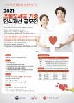 2021 조혈모세포 기증 인식개선 공모전 포스터