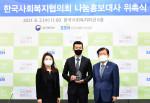왼쪽부터 보건복지부 임은정 과장, 나눔홍보대사 션, 서상목 한국사회복지협의회장