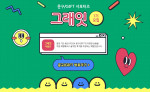 예스24, 문구·GIFT 서포터즈 그래잇 1기 모집
