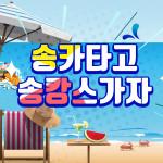 송도해상케이블카가 여름 이벤트 '송카 타고, 송캉스 가자'를 진행한다