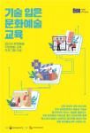 기술 입은 문화예술교육 포스터