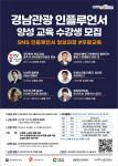 경남관광 인플루언서 양성 교육 모집 포스터